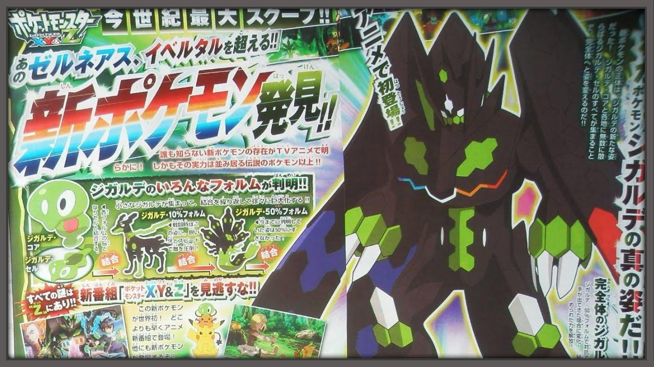Pokemon Z confirmed? Maxresdefault