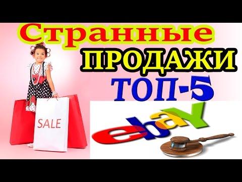 Странные ВЕЩИ (ТОП 5) Продаваемые на eBay ИНТЕРЕСНОЕ видео