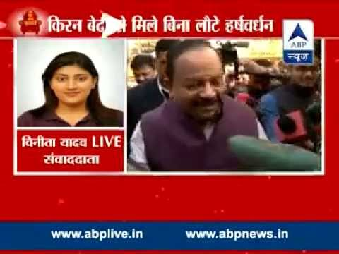 Kiran Bedi leaves without meeting Dr. Harshvardhan as he arrives late
