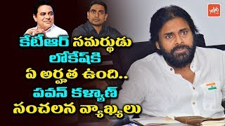 Pawan Kalyan about Difference Between KTR and Nara Lokesh | KTR Vs Lokesh
