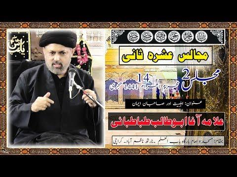 14th Muharram Majlis-e-Ashrah-e-Sani 2019 - Allama Abu Talib Tabatabai - Imam Bargah Babulilm