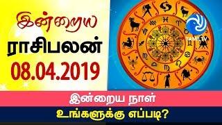 இன்றைய ராசி பலன் 08-04-2019   Today Rasi Palan in Tamil   Today Horoscope   Tamil Astrology