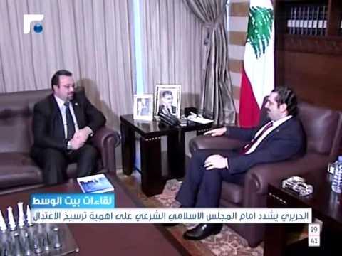 الحريري التقى شخصيات سياسية واجتماعية وسفراء