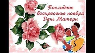 Посвящается всем Мамам и Бабушкам на свете !