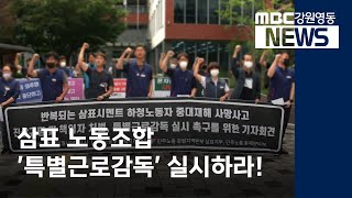 R)삼표 노동조합 '특별근로감독' 실시하라!