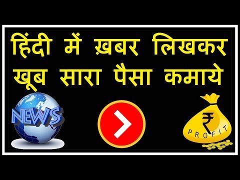 News Likhar Money Earn Kaise Kare # Earn Money By Writing Latest News Hindi # News Se Paise Kamaye