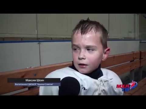 Юные хоккеисты  «Крылья Советов»