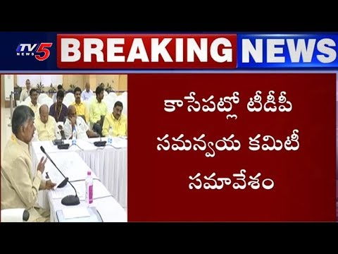 TDP Samanvaya Committee Meeting to be Held in Amaravati | TV5 News