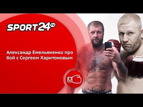 Александр Емельяненко про бой с Сергеем Харитоновым | Sport24