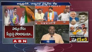 Four TDP Rajya Sabha members join BJP | Updates