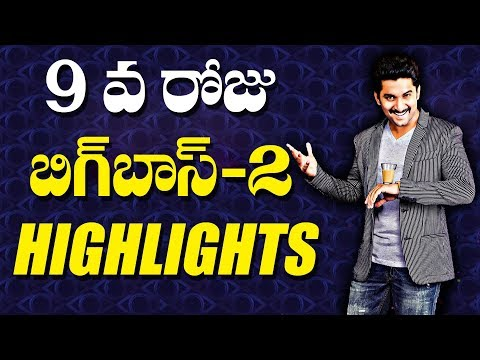 9th Day Highlights of Bigg Boss Season 2 of Telugu | Nandini Roy Special | Y5 tv |