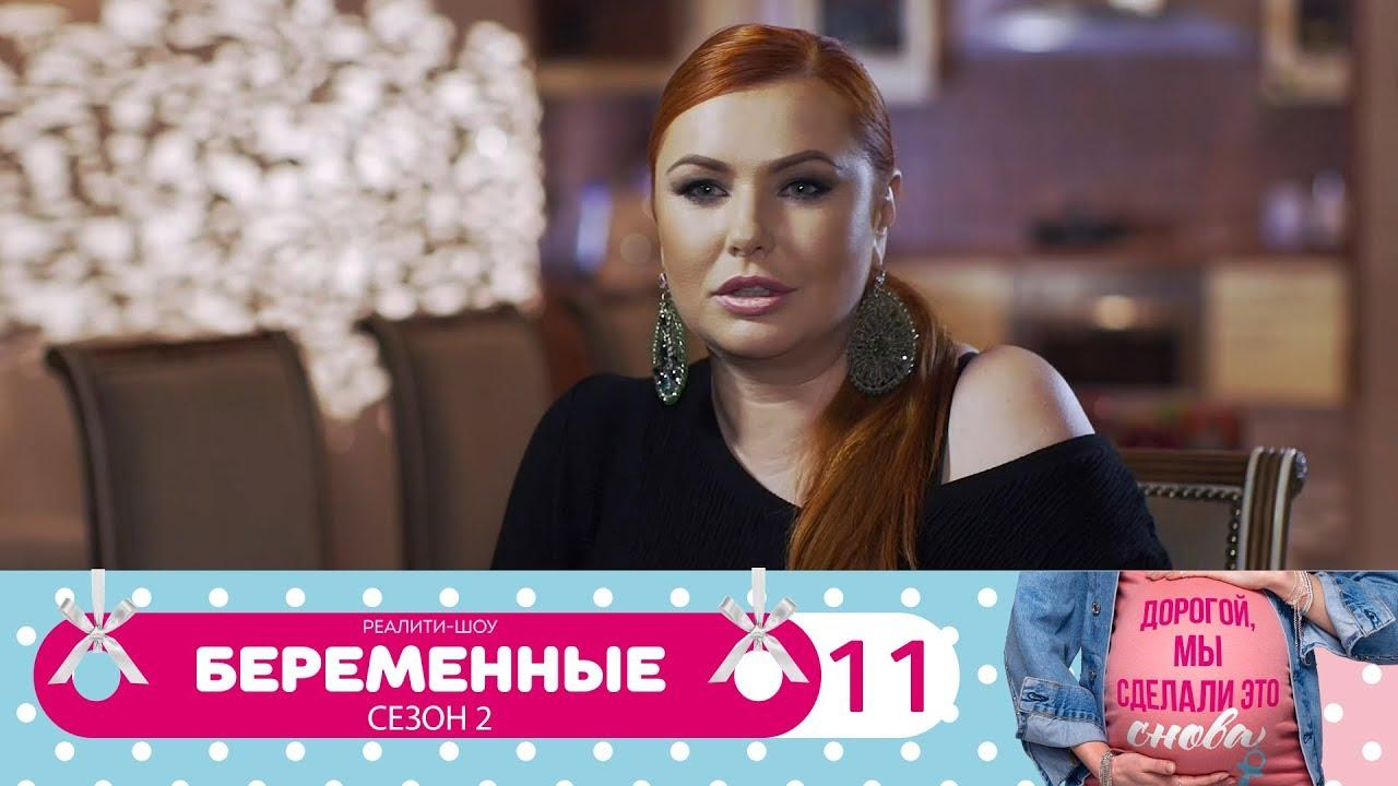 Беременные домашний 1 сезон 2 серия 81