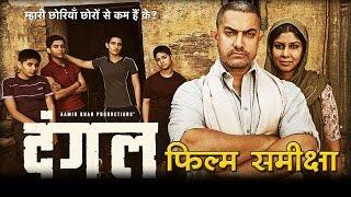 Download दंगल : फिल्म समीक्षा I DANGAL  Movie Review 3Gp Mp4