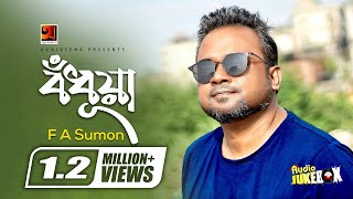 Bodhua | by F A Sumon | Full Album | Audio Jukebox | ☢☢ EXCLUSIVE ☢☢
