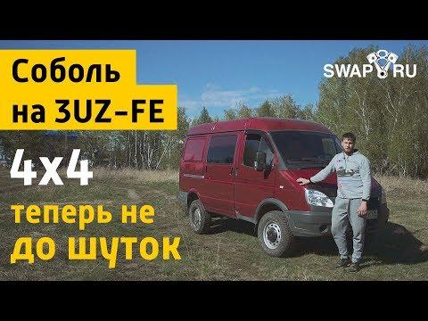 Дикий СОБОЛЬ 4х4 на 3UZ-fe (а комфорт как в LEXUS)