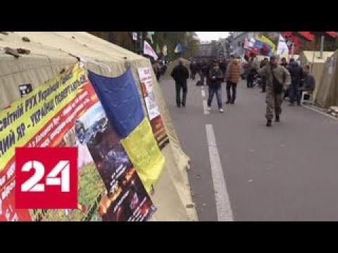 К Раде подтягиваются участники вече Саакашвили - Россия 24