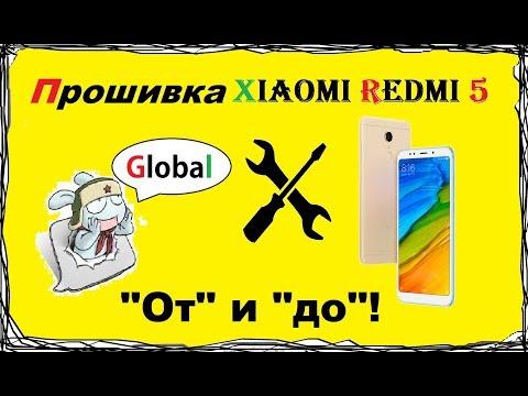 Как прошить Redmi 5 с китайской на глобальную прошивку. Видео инструкция.