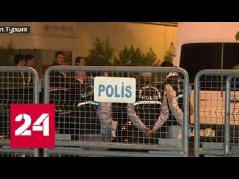 Смерть Джамаля Хашогги: пытки и усыпление - Россия 24