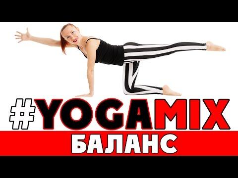 YOGAMIX  - Баланс. Йога для начинающих