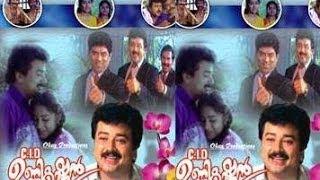 Female Unnikrishnan - CID Unnikrishnan B.A. B.Ed. 1994 Full Malayalam Movie I Jayaram, Jagathi Sreekumar