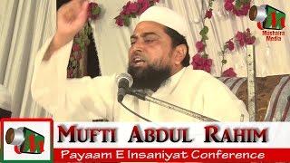 Mufti Abdul Rahim TAQREER, Payame Insaniyat Conference 2017, Shahpurwa Bahraich, Mushaira Media