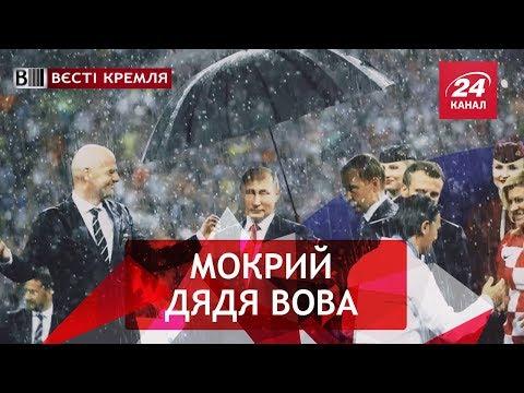 Ботокс Путіна,  Вєсті Кремля, 16 липня 2018