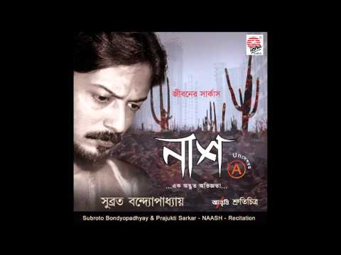 Bengali Poetry Recitation - Bangla Kobita Abritti By Subrata Bandyopadhyay (sleepwalker) video