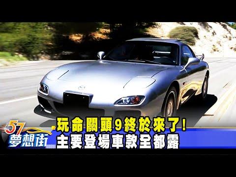 台灣-57夢想街 預約你的夢想-20210723 玩命關頭9終於來了! 主要登場車款全都露