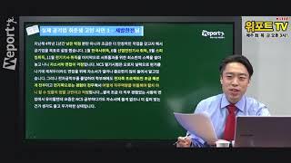 '조민혁의 이력서2   공기업편'   클립영상