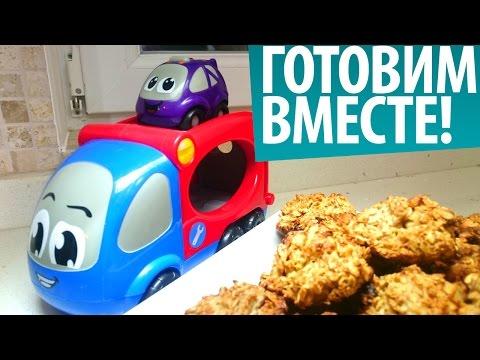 Видео для Детей - Готовим Вместе  - Полезное Овсяное Печенье