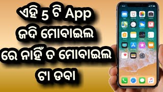 Top 5 Awesome App For Android Mobile || Technical knowledge In Odia