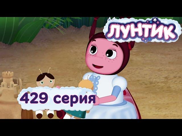 Лунтик - Новые серии - 429 серия. Заколдованная принцесса (Мультик)