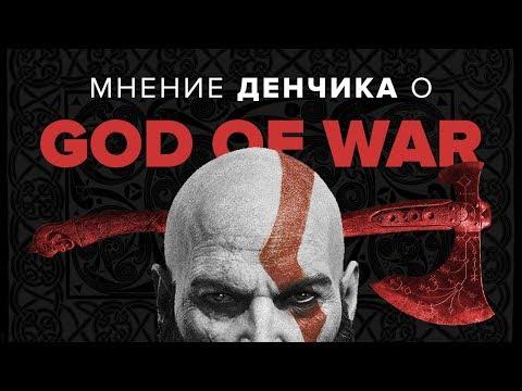 Мнение Денчика. God of War thumbnail