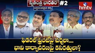 Debate on YS Jagan- KTR Meeting on KCR Federal Front - Swatantra Bharatam #2 - hmtv - netivaarthalu.com