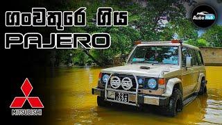Mitsubishi Pajero MK 1 with Offroad Modifications Review (Sinhala) I Auto Hub