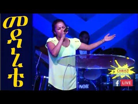 Aster Abebe live worship Medanete መዳኒቴ thumbnail