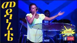 Aster Abebe Live worship - Medanete - AmlekoTube.com