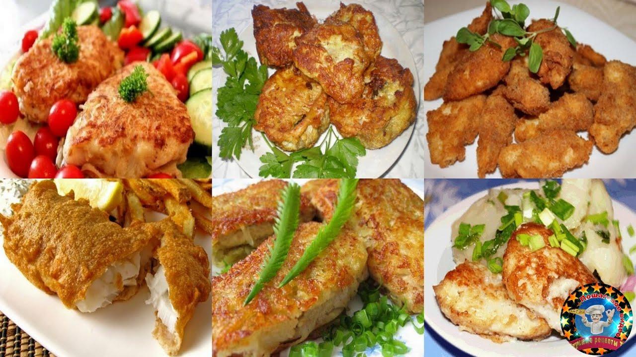 Рецепты рыба в кляре на пиве рецепт пошагово