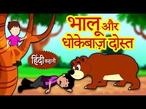 भालू और धोकेबाज़ दोस्त - Hindi Kahaniya for Kids   Stories for Kids   Moral Stories for Kids thumbnail