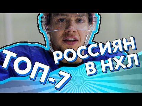 Лучший российский хоккеист в НХЛ - кто он?