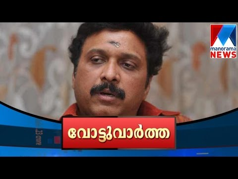 Let the Film stars compete in election says Ganesh Kumar | Manorama News
