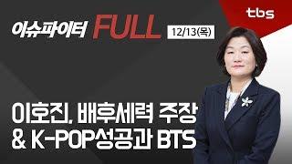 황제보석 이호진, 배후세력 주장& K-POP성공과 BTS [이슈파이터]