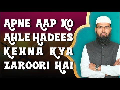 Apne Aap Ko Ahle Hadees Kehna Kya Zaroori Hai Aur Manhaj E Salaf Kise Kehte Hai By Adv. Faiz Syed video