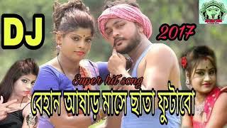 New Super hit dj song  /বর্ষা কাল ও মনসা পূজার হিট গান 2017