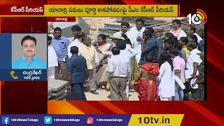 CM KCR Serious on Officials Over Yadadri Temple Development Works  News
