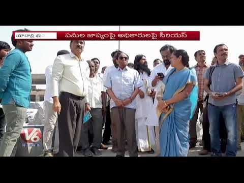 CMO Special Secretary Bhupal Reddy Fires On Officials Over Delay In Yadadri Renovation Works | V6