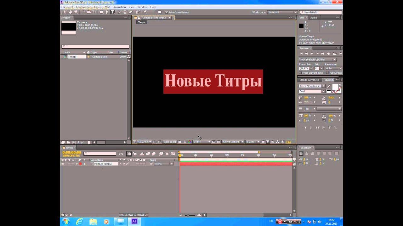 Как сделать подложки титры в adobe premiere