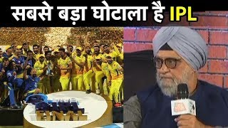 Bishan Singh Bedi Lashes Out At IPL Says It Is Biggest Scam | Sports Tak