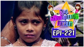 Odi Vilayadu Pappa - Season 5 | Epi 221 | Elimination Round | 03/08/2017 | Kalaignar TV