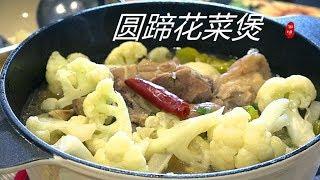 『Eng Sub』【圆蹄花菜煲】菜肉一锅简单又暖胃Cauliflower and Pork hock  soup【田园时光美食2018 113 】